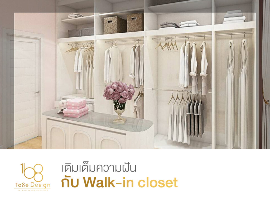 walk-in-closest