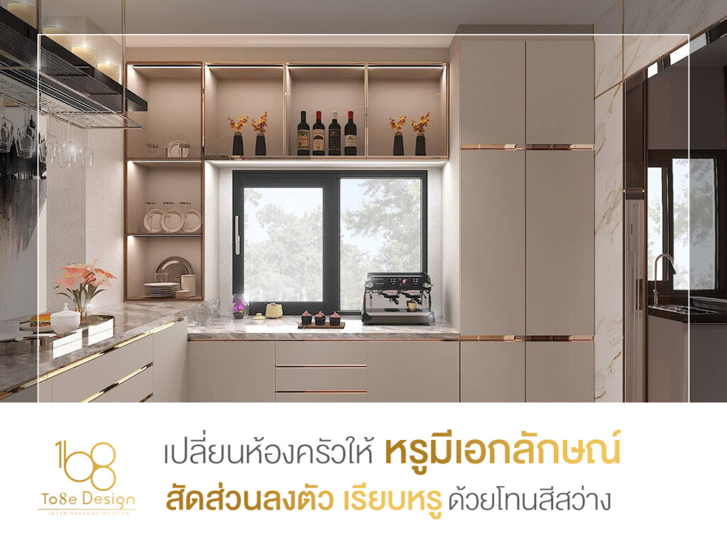 แต่งห้องครัว-ด้วยโทนสีสว่าง