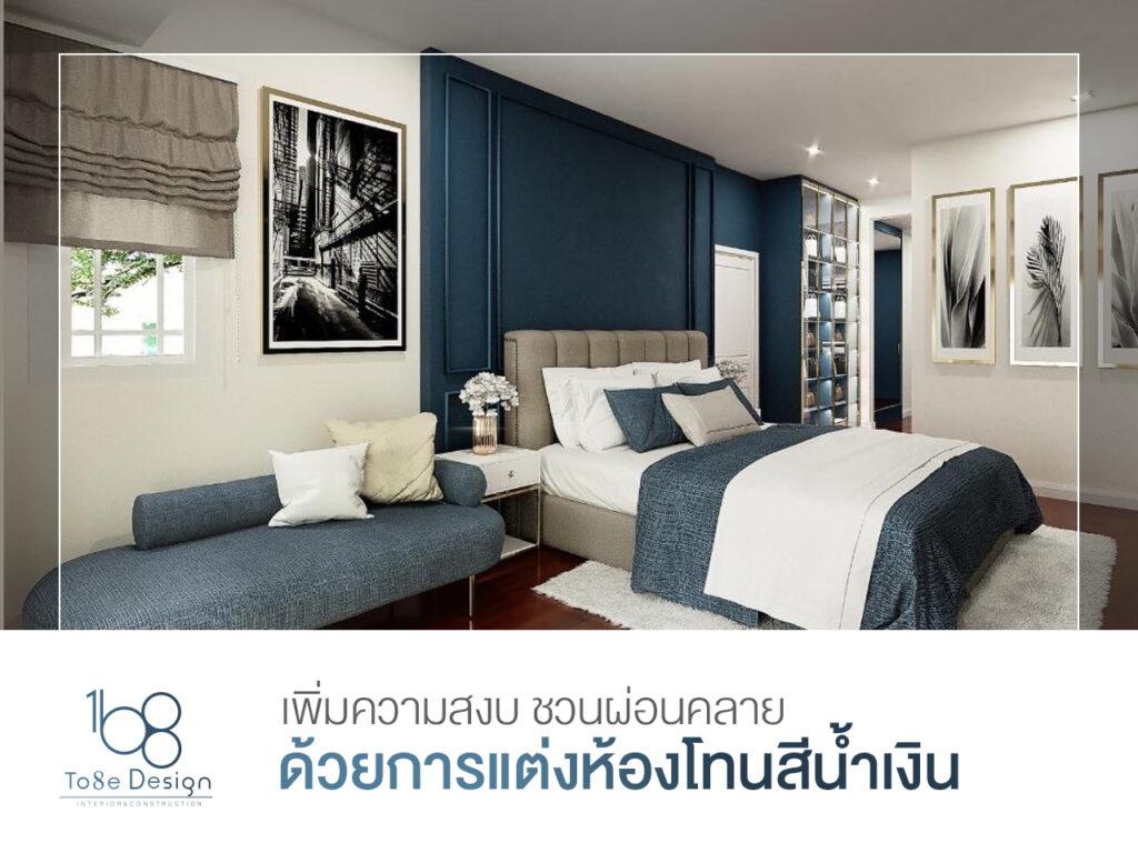 แต่งห้องนอนโทนสีน้ำเงิน