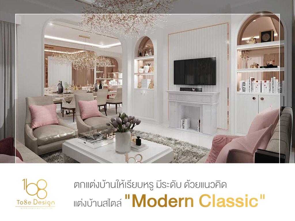 ตกแต่งภายใน-บ้าน-modern-classic