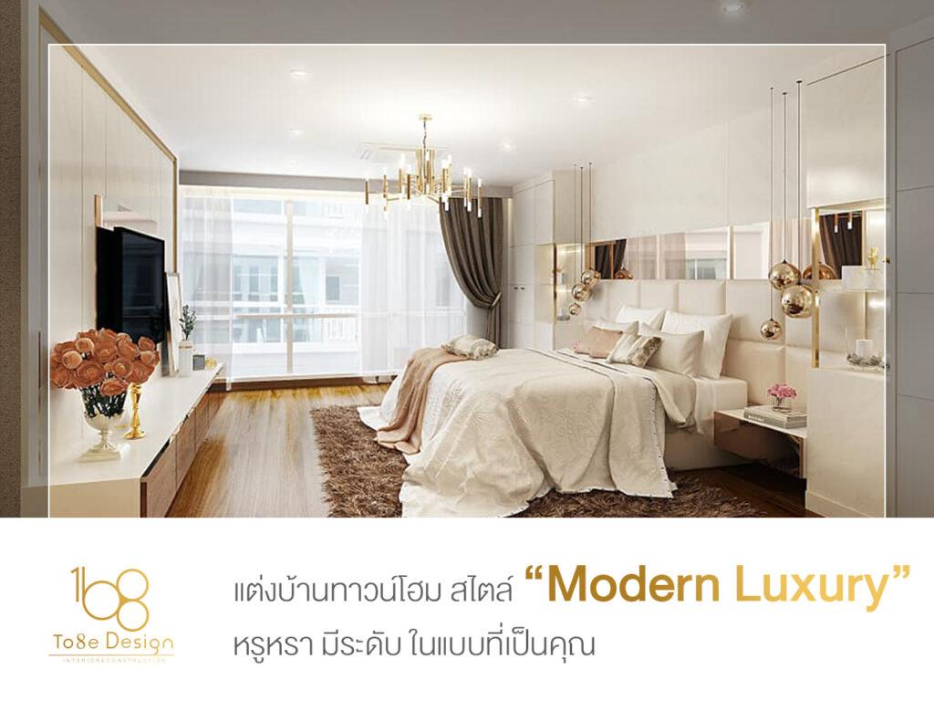 modern-luxury